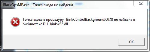 Точка входа в процедуру не найдена в библиотеке DLL binkw32.dll.