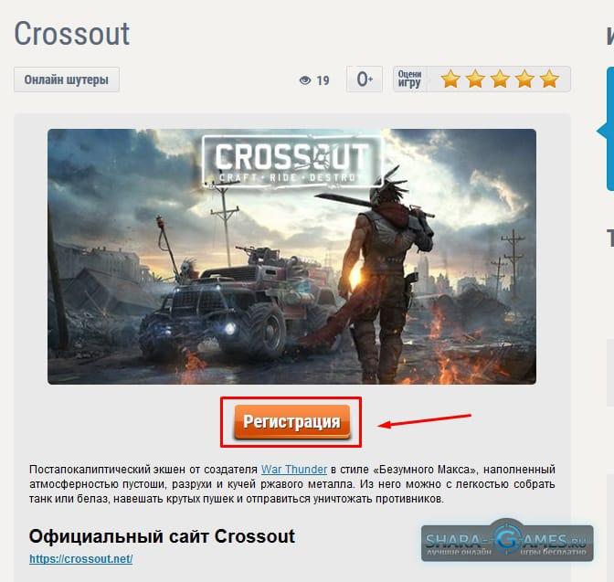 crossout игра официальный сайт скачать