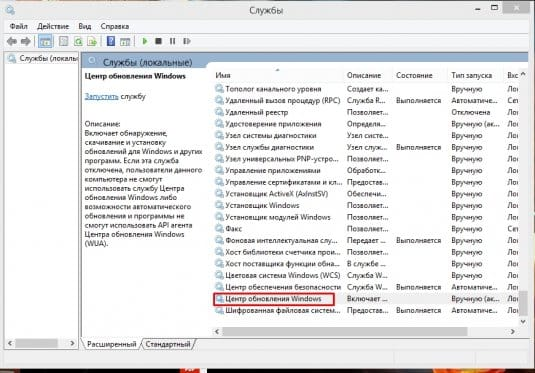 Центр обновления Windows — запуск Автоматический