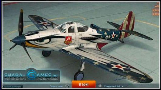 "Шкурка Bell XFL-1 Airabonita «Американский орел»"""