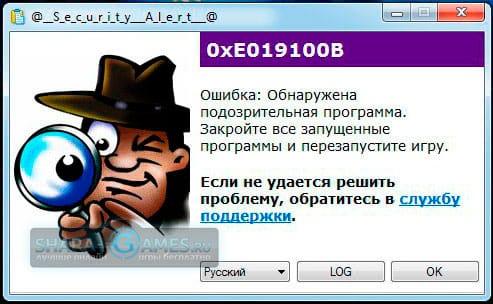 Сообщение об ошибке 0xE019100B