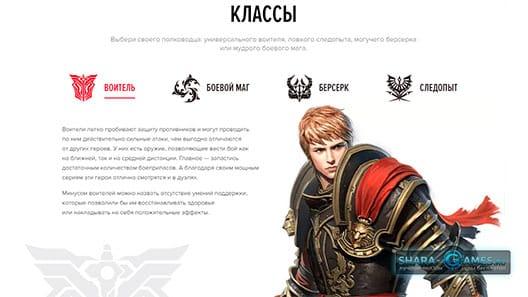 Воитель в Kingdom Under Fire 2