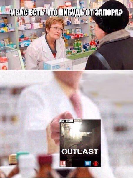 От запора — Outlast
