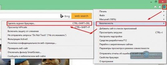 Безопасность — Удалить журнал браузер