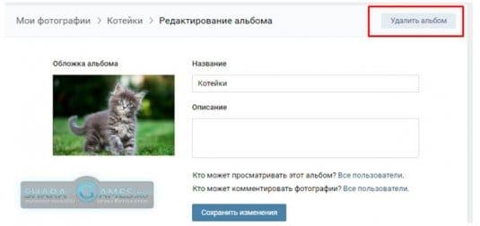 Удаляем альбом в вашем аккаунте Вконтакте