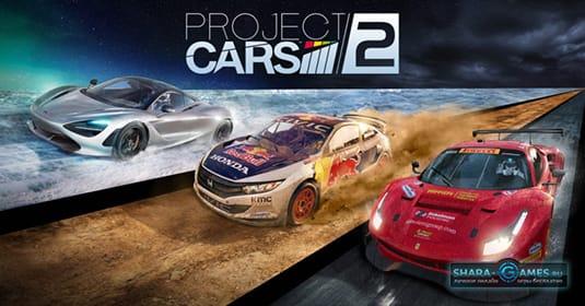 Скачать Project Cars 2 торрент, прямая ссылка