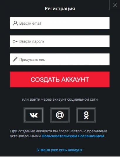 Регистрация в «Князь Тьмы»
