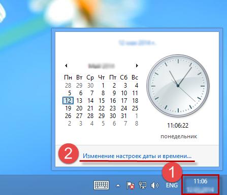 Изменение даты и времени