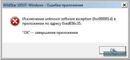Ошибка Исключение Unknown Software Exception 0xc000001d