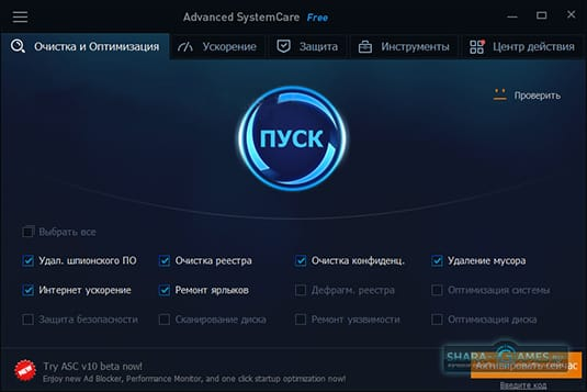 Применение программы Advanced SystemCare