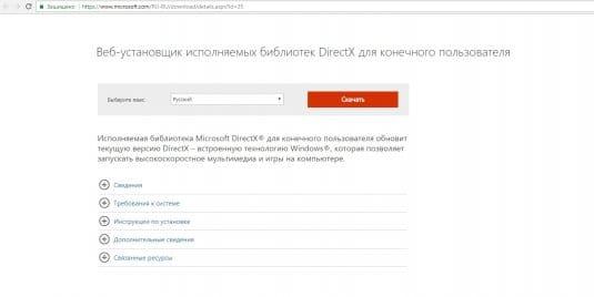 Скачивание DirectX с официального сайта Microsoft