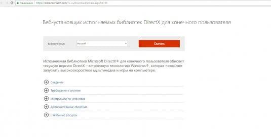 Скачивание пакета DirectX с официального сайта Microsoft
