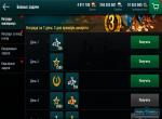 Боевые задачи World of Warships Blitz