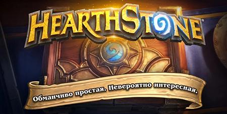 Скачать Hearthstone