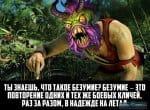 Hearthstone мем №3